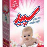 فروش پودر رختشویی کودک